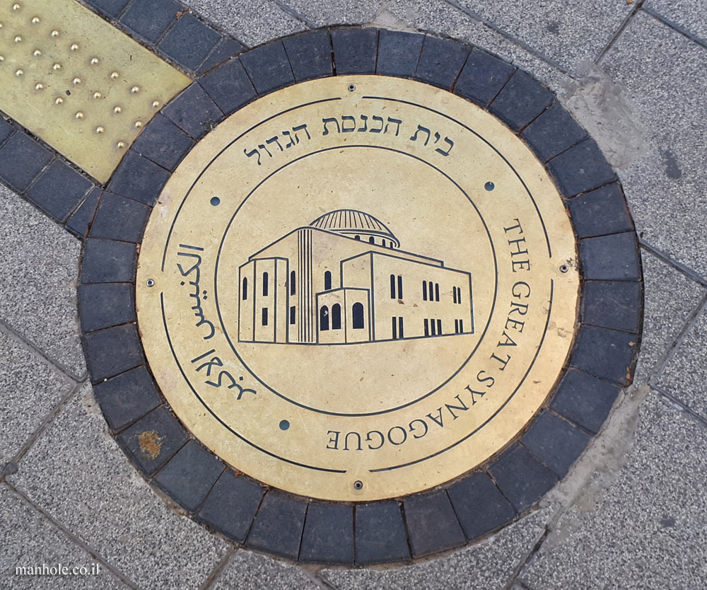 Tel Aviv - Independence Trail - The Great Synagogue
