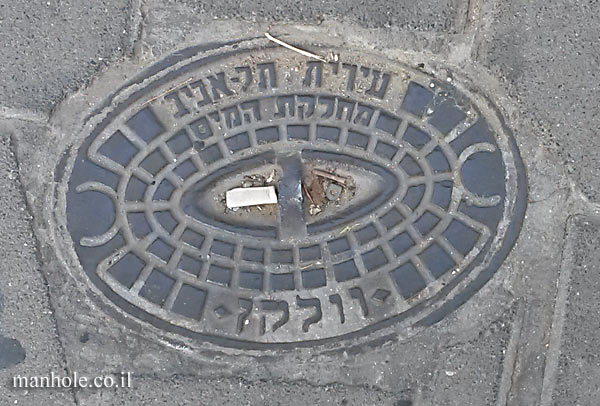 Water Department Tel Aviv Municipality - Cover with handle