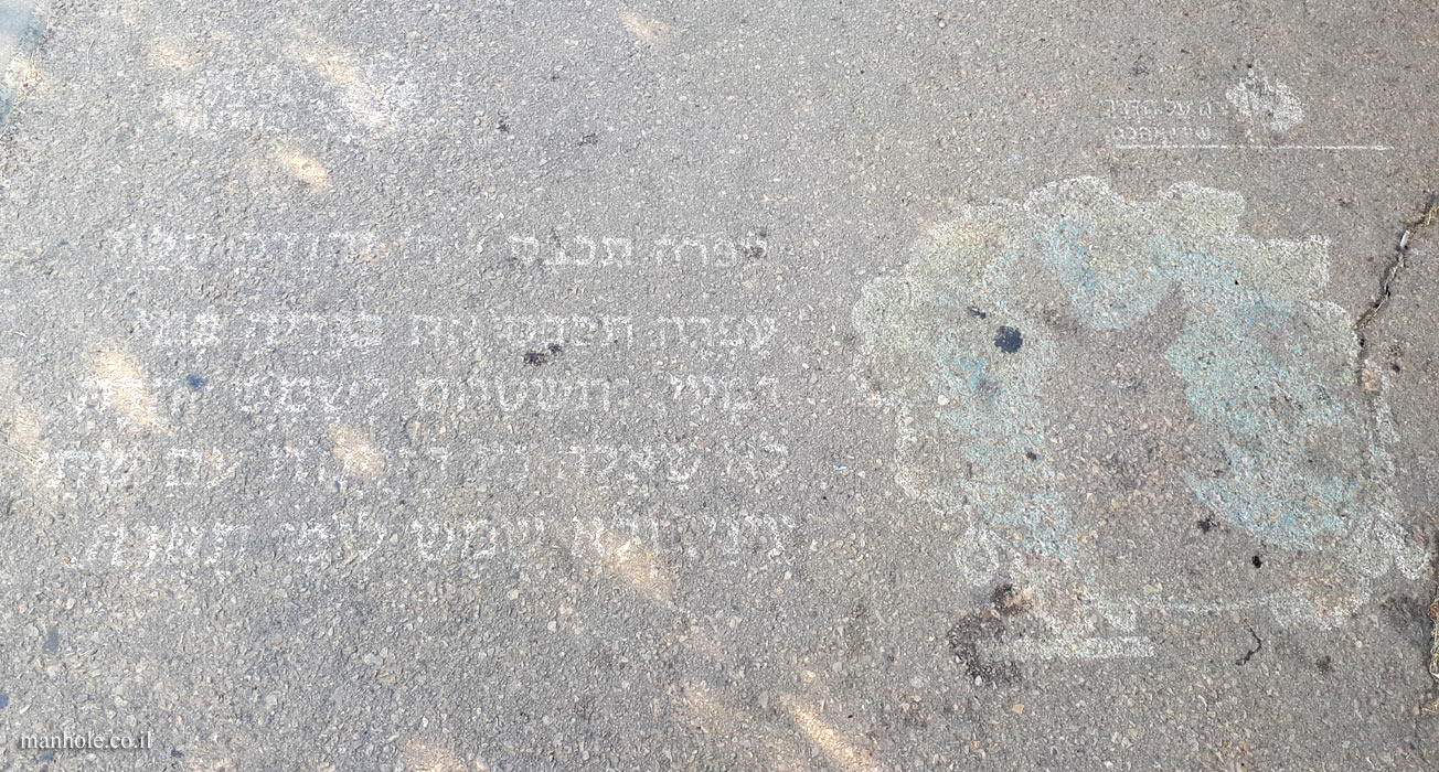 "Tel Aviv - Hayarkon Park - Poetry and literature - ""Ofra Tachbas"" by Yehuda Halevy"
