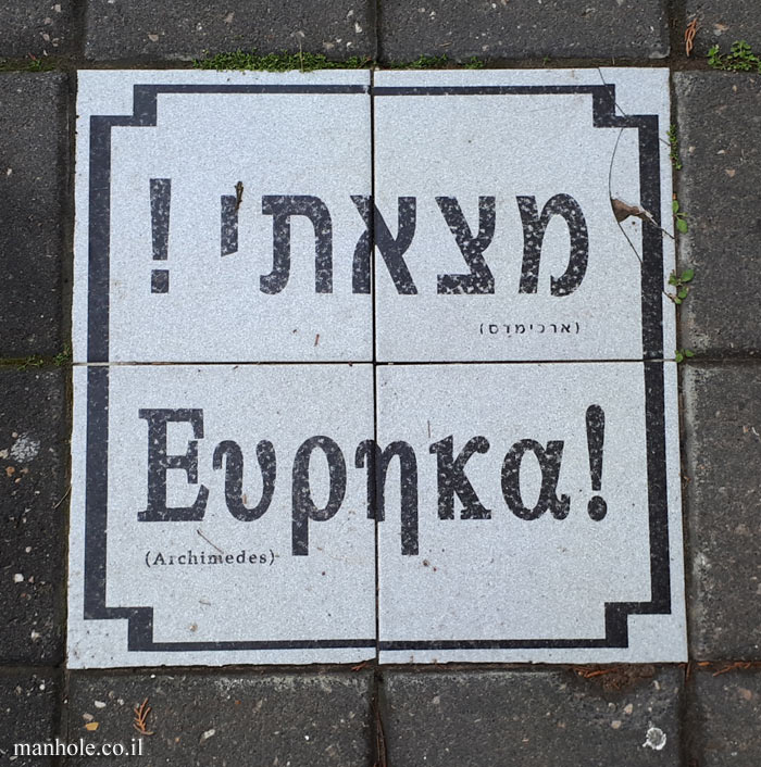 "Tel Aviv University - Antin Square tiles - ""Eureka"" (Archimedes)"