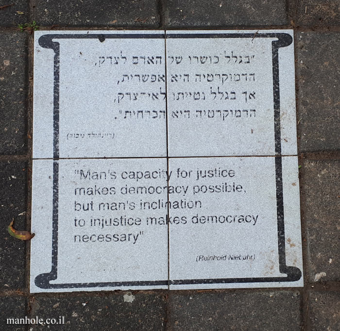 Tel Aviv University - Antin Square tiles - About Democracy (Niebuhr)