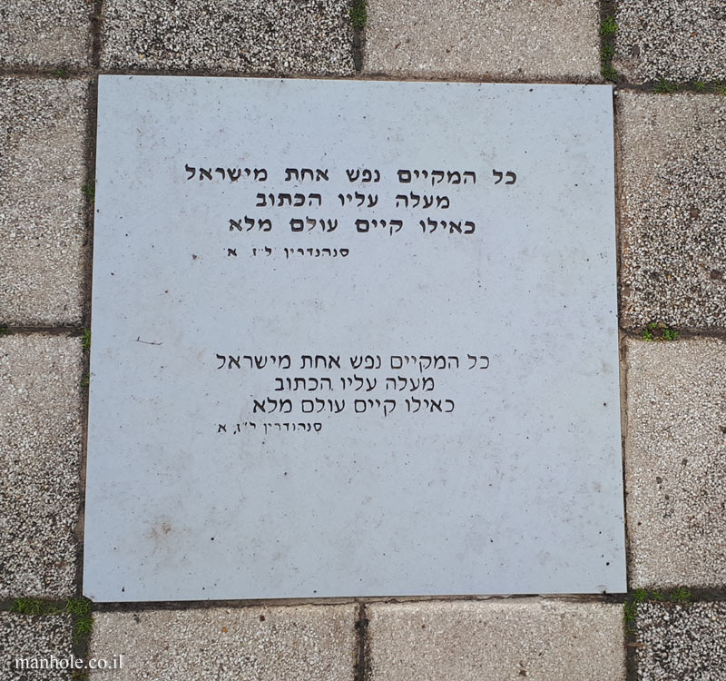 Tel Aviv University - Antin Square tiles - Anyone who sustains one soul (Sanhedrin)