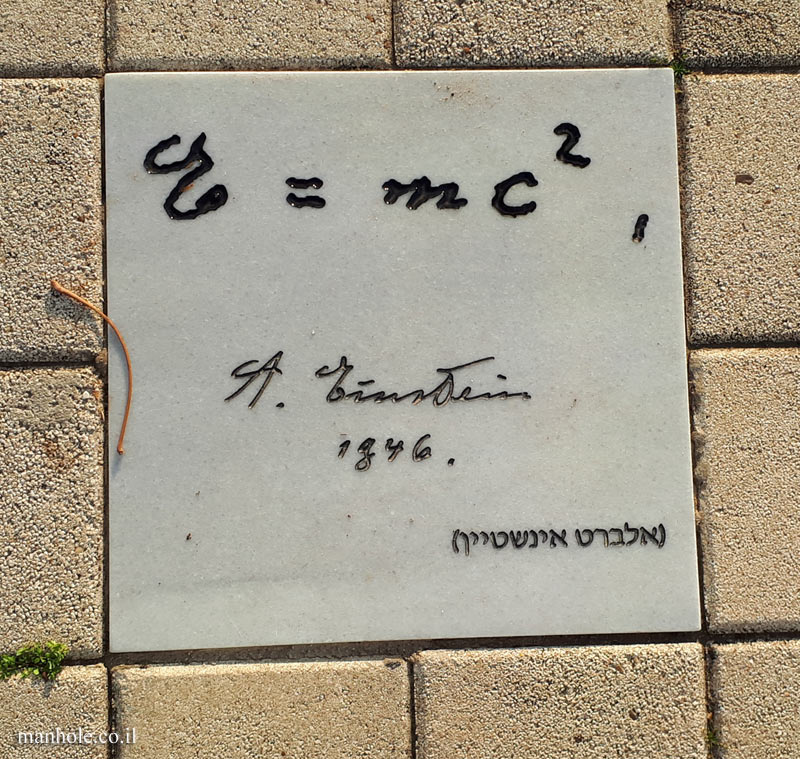 Tel Aviv University - Antin Square tiles - Mass–energy equivalence (Einstein)