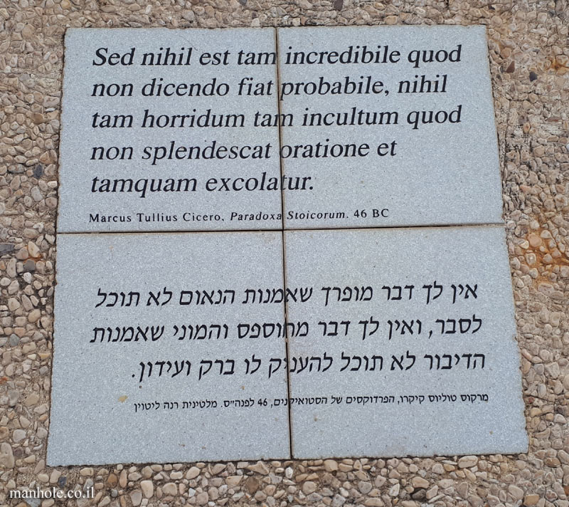 Tel Aviv University - Antin Square tiles - About the art of speech (Cicero)