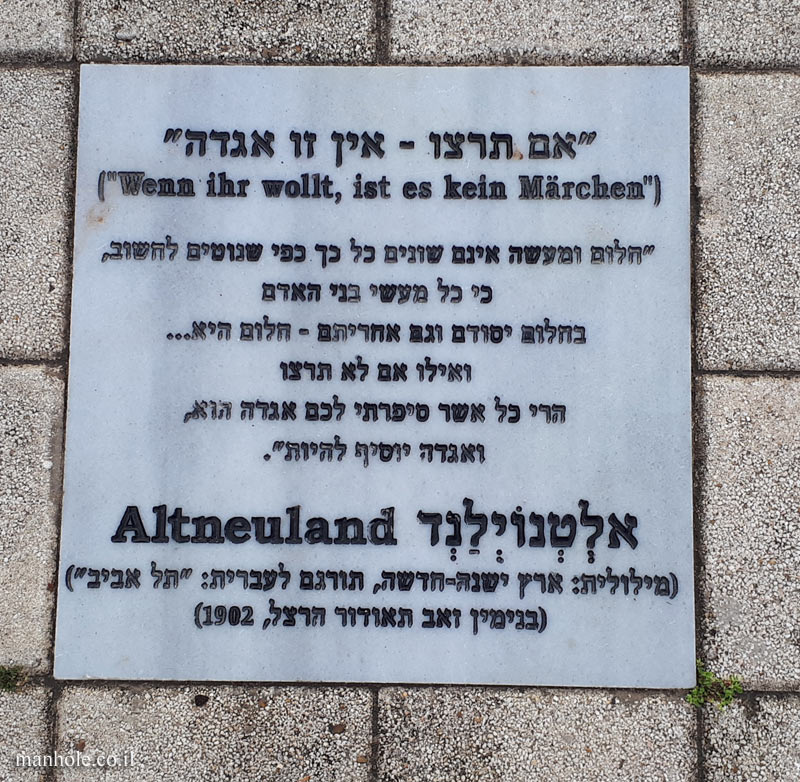 Tel Aviv University - Antin Square tiles - If you will, it is no legend (Herzl)