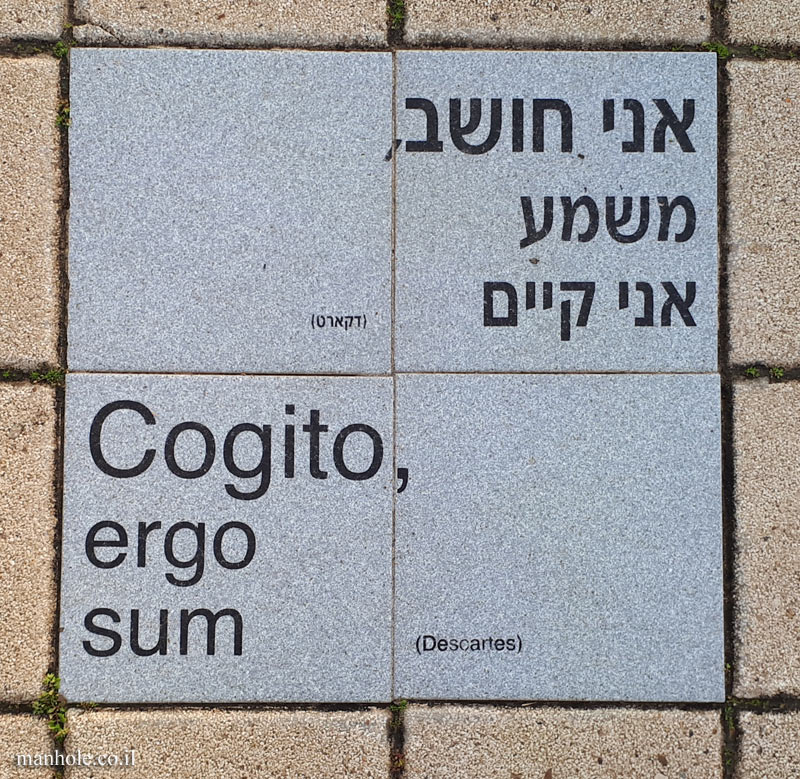 Tel Aviv University - Antin Square tiles - Cogito, ergo sum (Descartes)