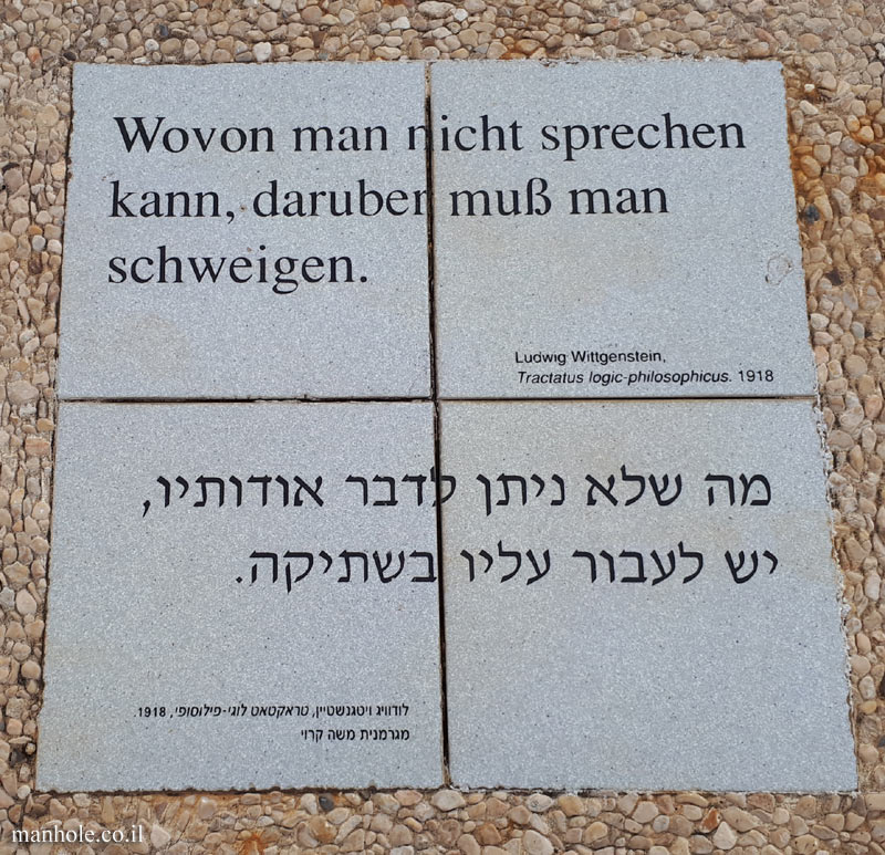 Tel Aviv University - Antin Square tiles - Claim: Logical-philosophical article (Wittgenstein)