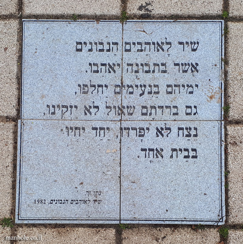 Tel Aviv University - Antin Square tiles - A Song for the Wise Lovers (Natan Zach)