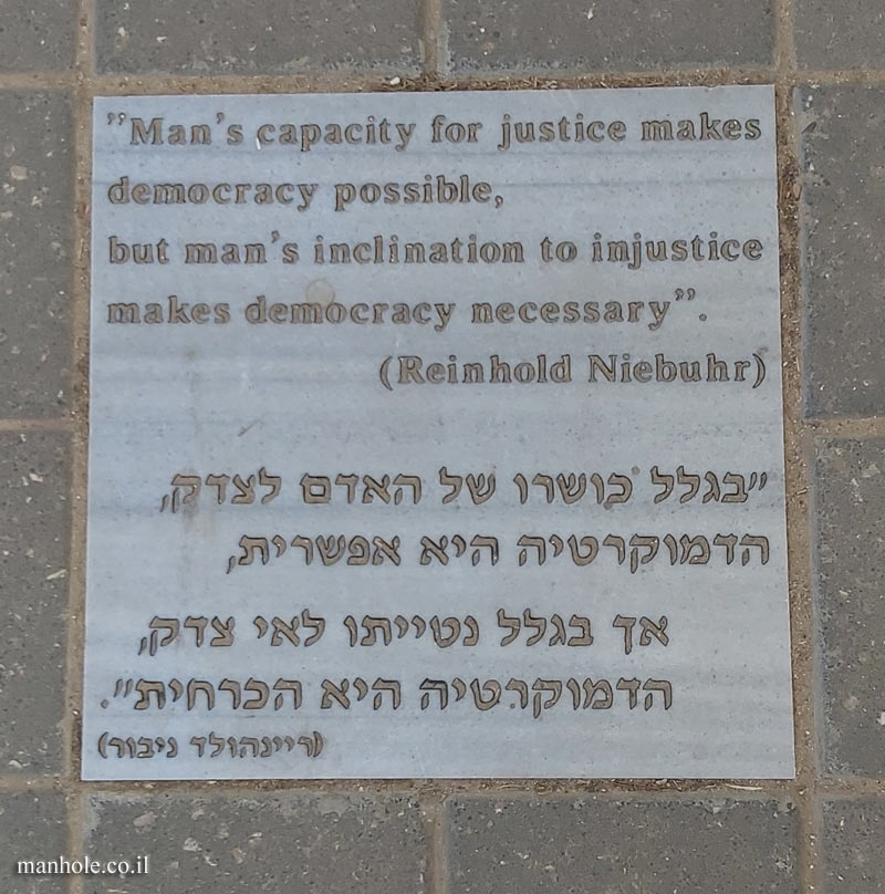 Tel Aviv University - Antin Square tiles - About Democracy (Niebuhr) 2