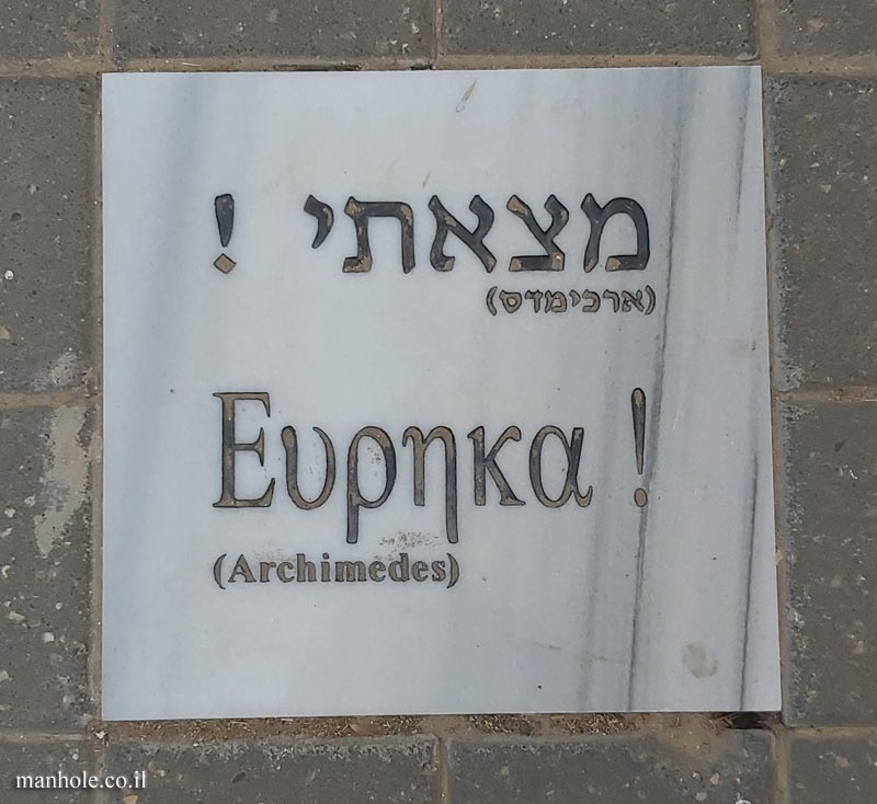 "Tel Aviv University - Antin Square tiles - ""Eureka"" (Archimedes) 2"