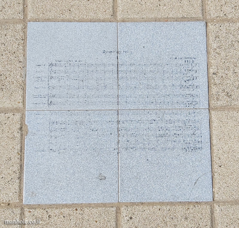 Tel Aviv University - Antin Square tiles - The orchestration of the Fifth Symphony (Beethoven)