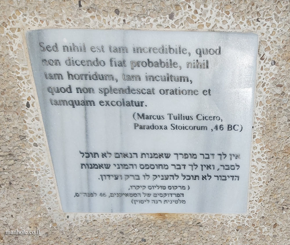 Tel Aviv University - Antin Square tiles - About the art of speech (Cicero) 2