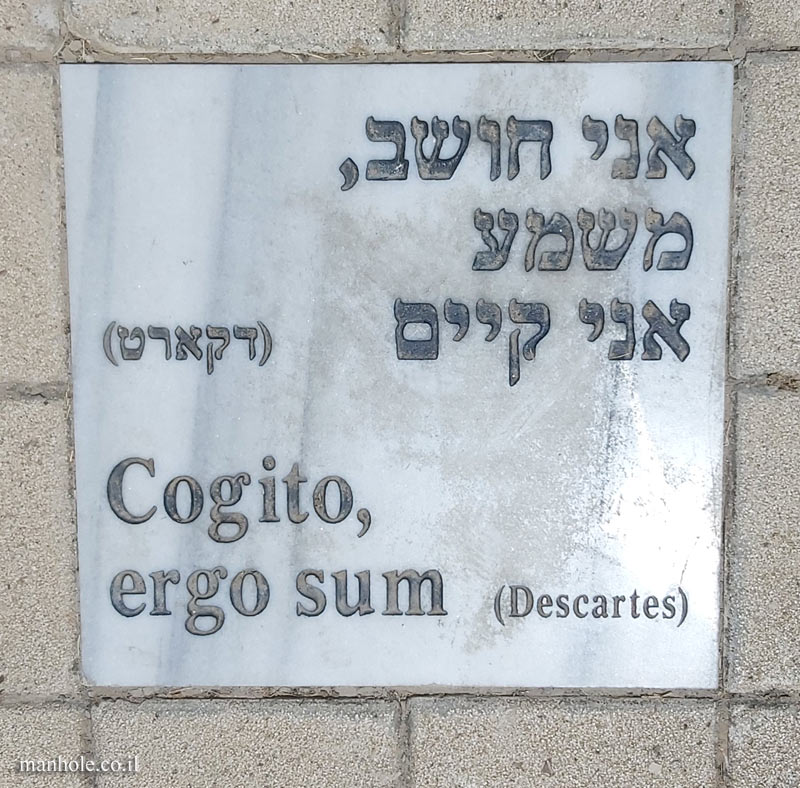 Tel Aviv University - Antin Square tiles - Cogito, ergo sum (Descartes) 2