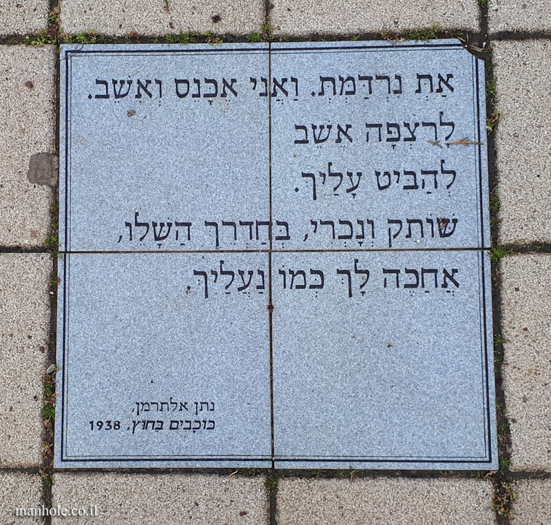 Tel Aviv University - Antin Square tiles - You hear (Alterman)