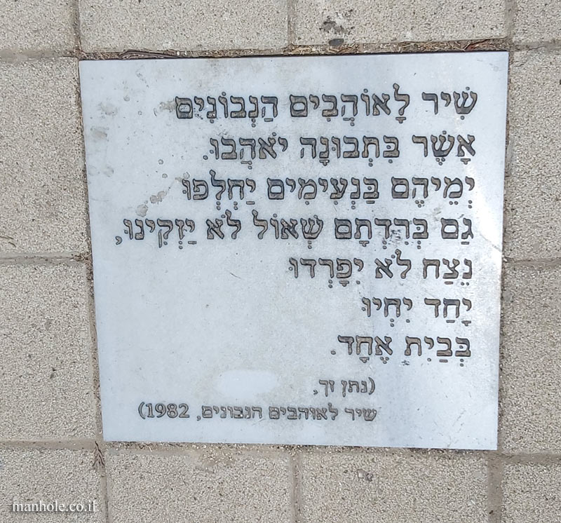 Tel Aviv University - Antin Square tiles - A Song for the Wise Lovers (Natan Zach) 2