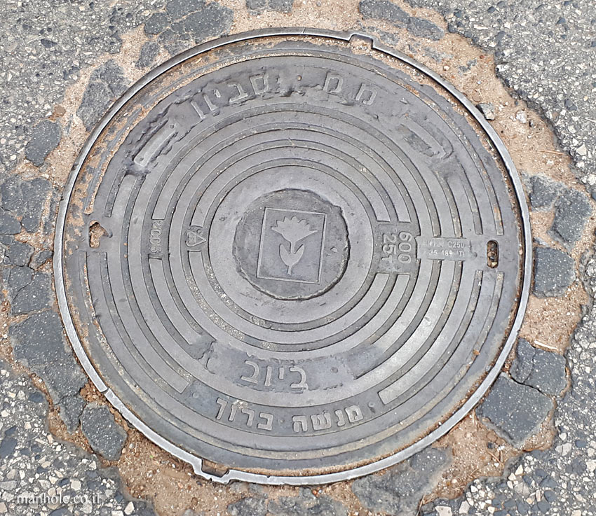 Sewer cover from Savyon in Yehud
